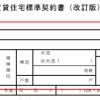 賃貸住宅標準契約書(改訂版)